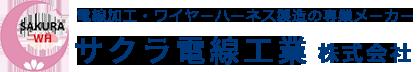 産業機器・システム用ワイヤーハーネスのオーダーメイドは神奈川県相模原市のサクラ電線工業